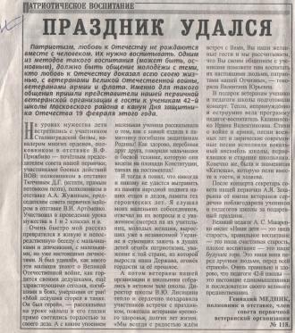 /Files/images/Ветеран 11.jpg